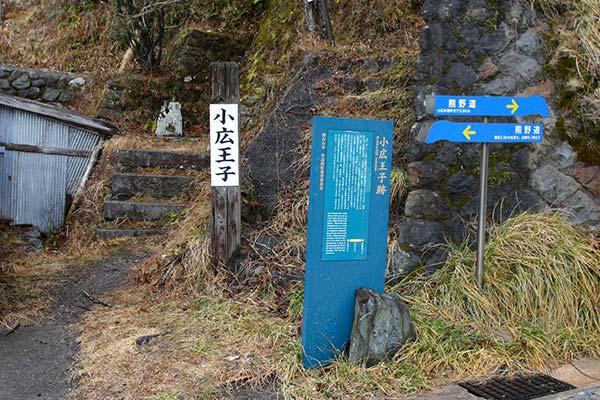 熊野古道中辺路 小広王子