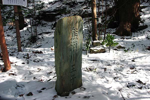 熊野古道中辺路 熊瀬川王子