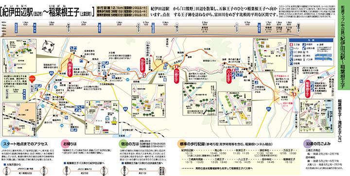 熊野古道中辺路 田辺~稲葉根王子 ウォークマップ画像