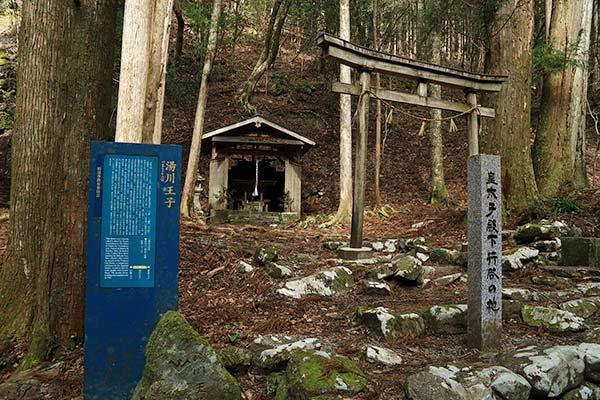 熊野古道中辺路 湯川王子