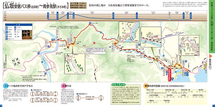 熊野古道大辺路 仏坂 ウォークマップ画像