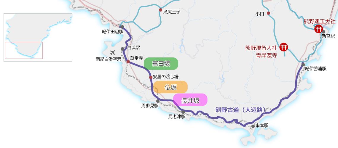 熊野古道大辺路 全体図