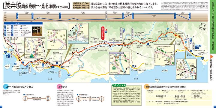 熊野古道大辺路 長井坂 ウォークマップ画像