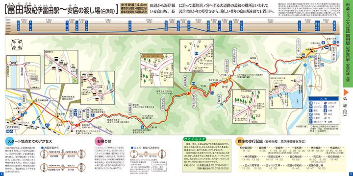 熊野古道大辺路 富田坂 ウォークマップ画像