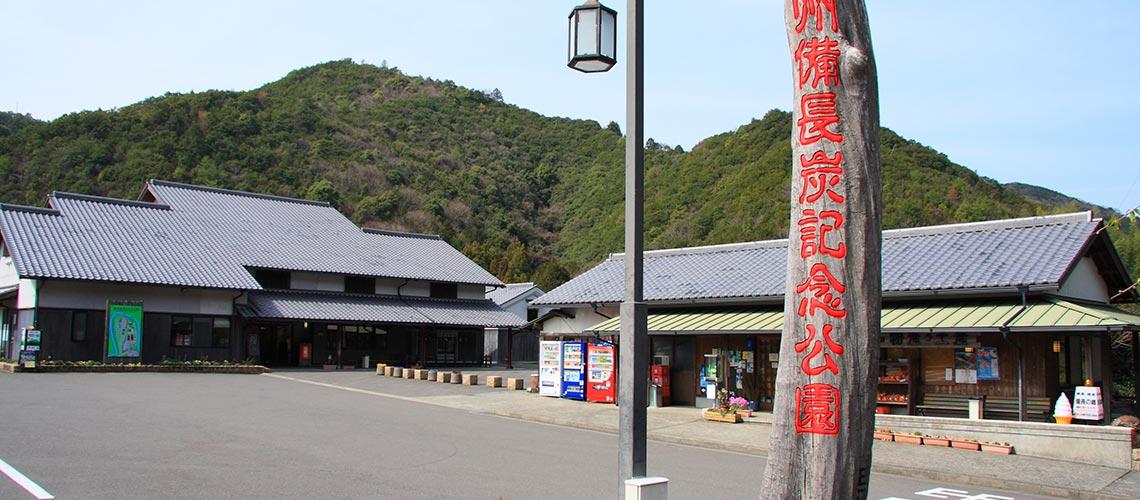 道の駅 紀州備長炭記念公園の外観