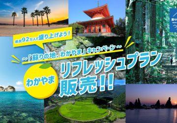 蘇りの地 和歌山 わかやま リフレッシュキャンペーン 旅行