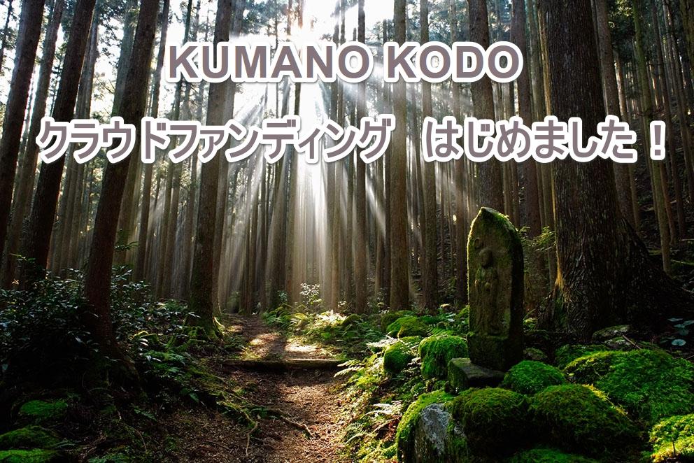 聖地・熊野に向かう巡礼の道、世界遺産「熊野古道」の巡礼風景を守りたい!