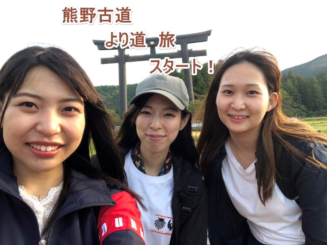 熊野古道の魅力をYouTubeでお届けする ❝熊野古道 より道 旅❞ スタート!