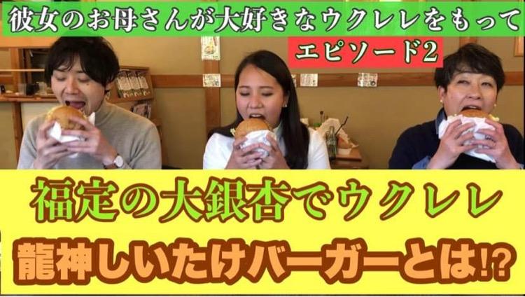 YouTube動画 第2弾 田辺市龍神編 ❝彼女のお母さんが大好きなウクレレをもって❞ 第2話 本日公開!