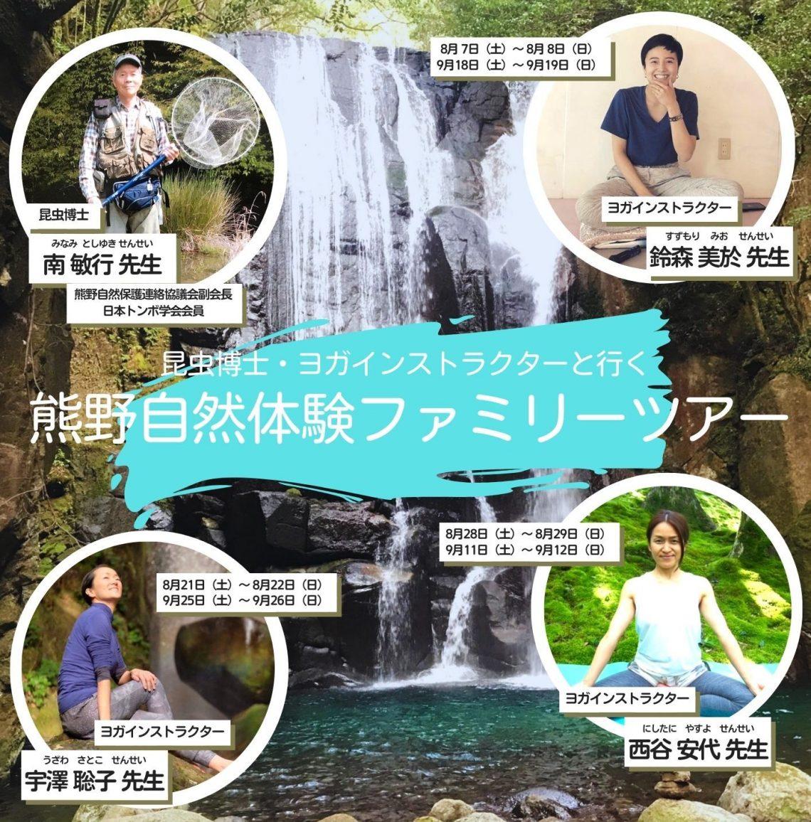 """2021年8月〜9月の2ヶ月間 計6回限定!""""熊野自然体験ファミリーツアー"""" 開催!"""